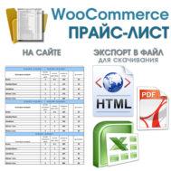 WooCommerce Прайс-лист Saphali