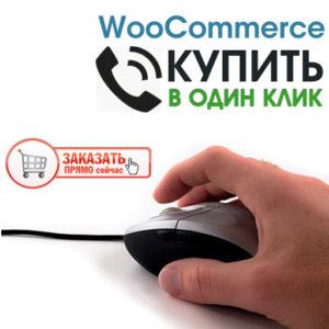 WooCommerce Купить в один клик