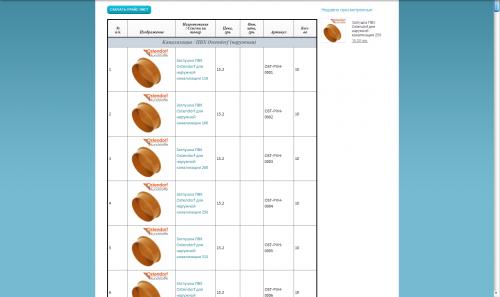 Пример сгенерированного прайса на сайте