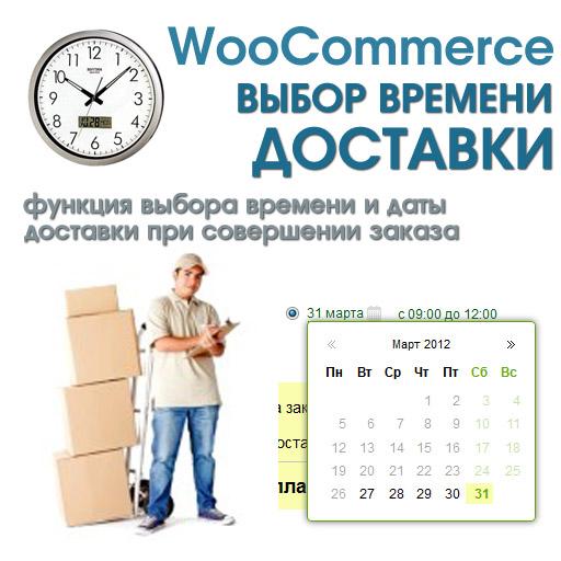 WooCommerce Выбор времени доставки