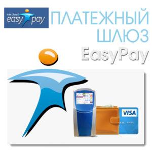 Woocommerce EasyPay платёжный агрегатор