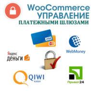 Woocommerce Управление методами оплаты