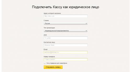 Подключить Кассу Яндекс как юридическое лицо