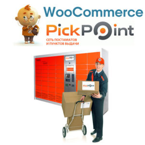 WooCommerce Доставка через постаматы и пункты выдачи PickPoint