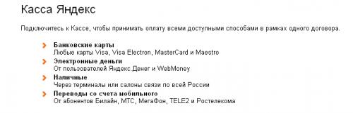 Яндекс-Касса. Доступные способы приема оплаты