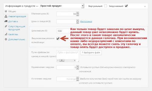 Страница редактирования товара