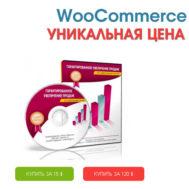 WooCommerce Уникальная цена