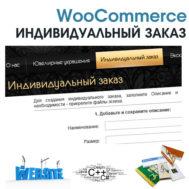 WooCommerce Индивидуальный заказ