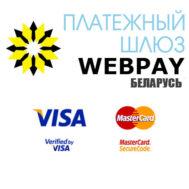 WooCommerce WEBPAY Беларусь