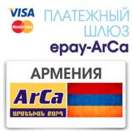Woocommerce epay-ArCa плагин (Армения)