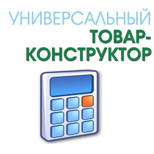 WooCommerce УНИВЕРСАЛЬНЫЙ товар-конструктор