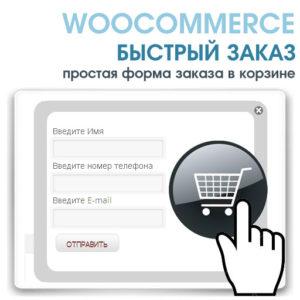 WooCommerce Быстрый заказ в корзине