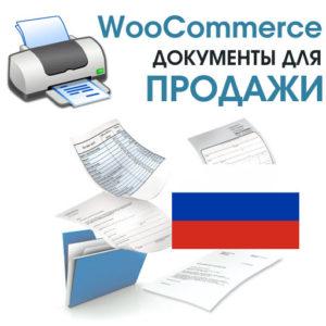 WooCommerce Документы для продажи (Россия)