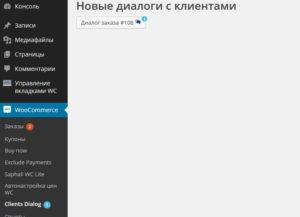New dialog in admin