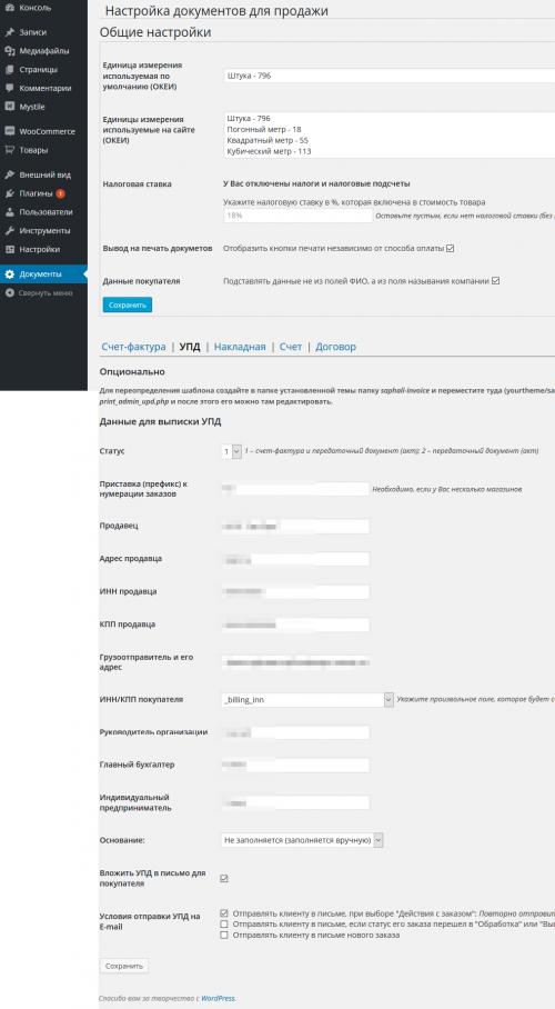 WooCommerce Универсальный передаточный документ – Настройки