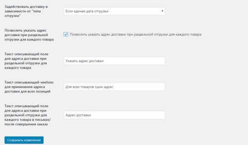 booking-delivery-saphali-woocommerce-settings-shipping-method-1