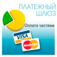 privatbank-оплата-частями-мгновенная-рассрочка-woocommerce
